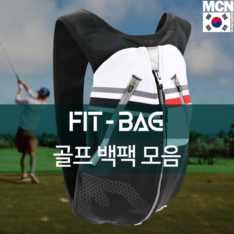 Mcn [MCN FIT-BAG] 백팩/가방 모음
